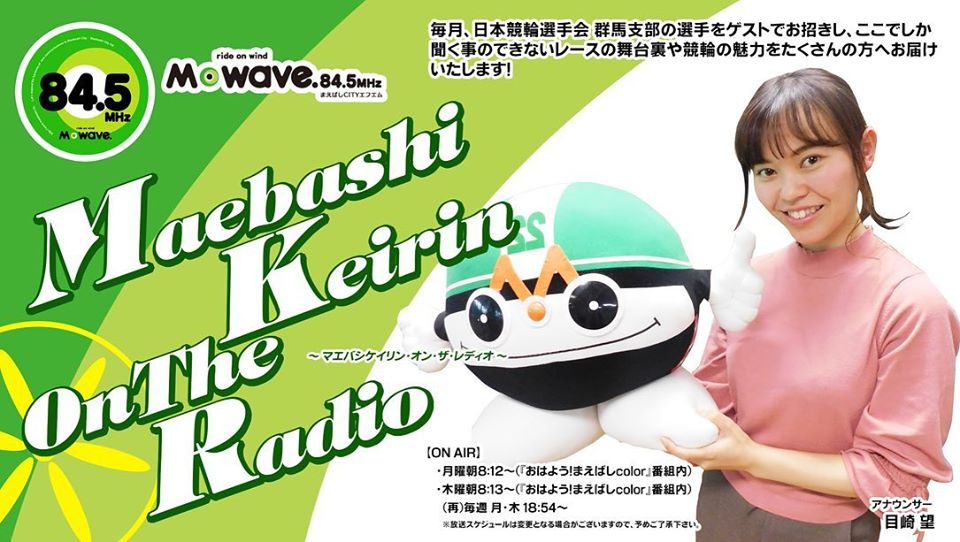 maebashi_keirin_on_the_radio.jpg